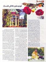 Iran-magazine-article-in-Farsi.jpg